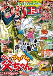 つりコミック2015年12月号 漫画