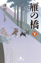 雁の橋(下) 漫画
