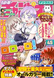 週刊少年チャンピオン2017年45号 漫画