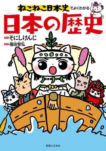 ねこねこ日本史でよくわかる 日本の歴史 漫画
