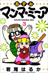あずみマンマ・ミーア 3巻 漫画