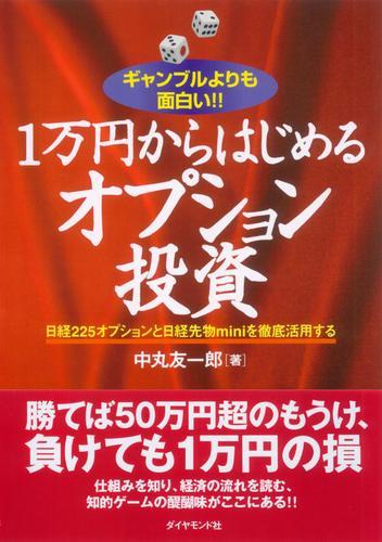 1万円からはじめるオプション投資 漫画
