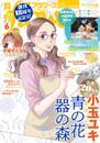 月刊flowers 2020年6月号(2020年4月28日発売) 漫画