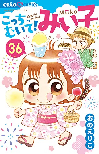 こっちむいて!みい子 (1-31巻 最新刊) 漫画