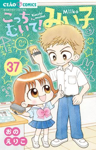 こっちむいて!みい子 (1-35巻 最新刊) 漫画