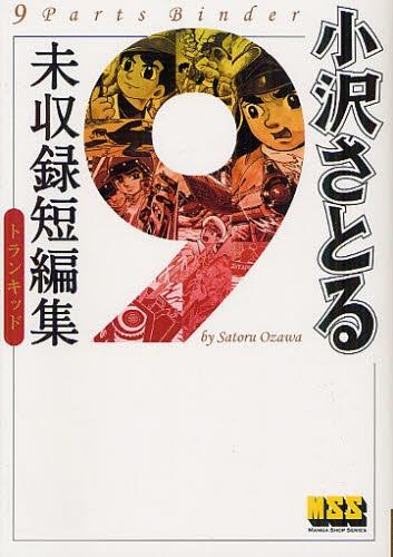 小沢さとる 未収録短編集1966−1969 (1巻 全巻)