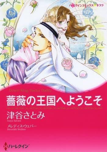 薔薇の王国へようこそ 漫画