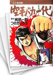 【中古】完全復刻版 空手バカ一代 (1-29巻) 漫画