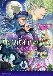 【ライトノベル】ヴァンパイアキス (全3冊)