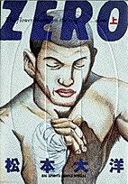 ZERO (上下巻 全巻)