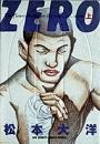 ZERO (上下巻 全巻) 漫画