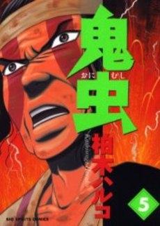 鬼虫 (1-5巻 全巻) 漫画