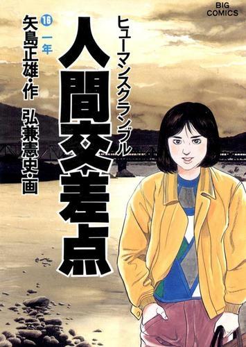 人間交差点 (1-27巻 全巻) 漫画