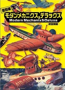 モダンメカニクス&デラックス-航空機編-(三面図×5枚付き) 漫画