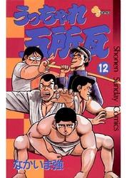 うっちゃれ五所瓦 12 冊セット全巻 漫画