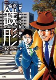 警部銭形 10 冊セット最新刊まで 漫画