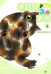 本日の猫事情 6巻 漫画