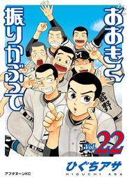 おおきく振りかぶって(22) 漫画