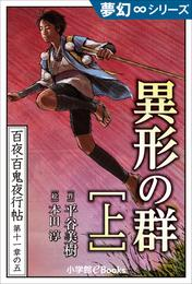 夢幻∞シリーズ 百夜・百鬼夜行帖65 異形の群(上) 漫画