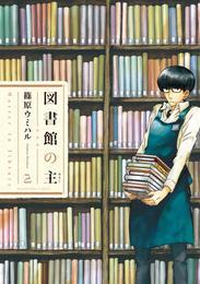 図書館の主 2巻 漫画
