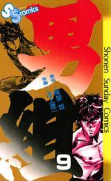 男組(9) 漫画