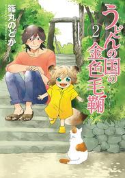 うどんの国の金色毛鞠 2巻 漫画