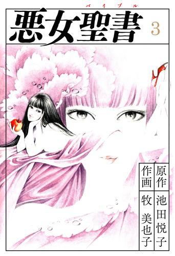 悪女聖書(3) 漫画