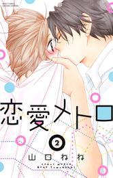 恋愛メトロ 2 漫画