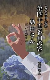 えびす亭百人物語 第四十五番目の客 島田さん ――雨のえびす亭―― 漫画