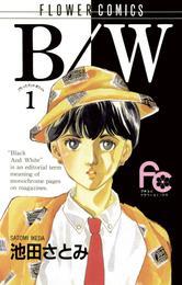 B/W(1) 漫画