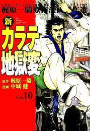 新カラテ地獄変10 漫画