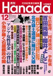 月刊Hanada2016年12月号 漫画