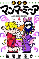 あずみマンマ・ミーア 4巻 漫画