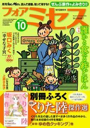 フォアミセス 2017年10月号 漫画