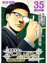 真壁先生のパーフェクトプラン【分冊版】35話 漫画