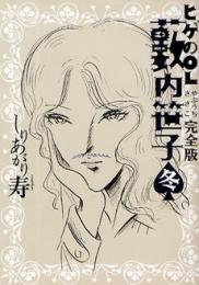 ヒゲのOL薮内笹子 [完全版] [文庫版] (1-4巻 全巻)