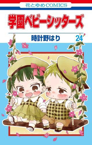 学園ベビーシッターズ (1-19巻 最新刊) 漫画