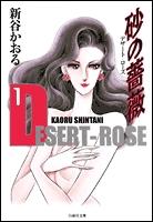 砂の薔薇  [文庫版] (1-8巻 全巻) 漫画