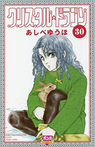 クリスタル☆ドラゴン (1-28巻 最新刊) 漫画