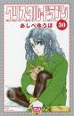 クリスタル☆ドラゴン (1-27巻 最新刊)