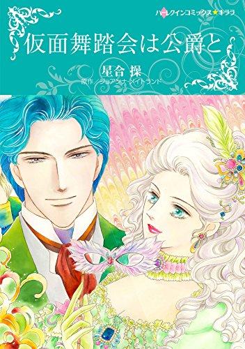 仮面舞踏会は公爵と 漫画
