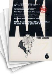 【中古】AKIRA 総天然色 (1-6巻) 漫画