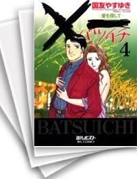 【中古】×一 バツイチ 愛を探して (1-19巻) 漫画