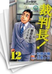 【中古】裁判長!ここは懲役4年でどうすか (1-13巻) 漫画