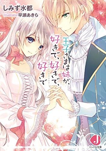 【ライトノベル】王子さまは妹が、好きで、好きで、好きで 漫画