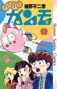 Gu-Guガンモ (1-12巻 全巻) 漫画