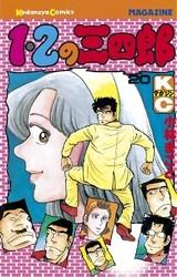 1・2の三四郎 漫画