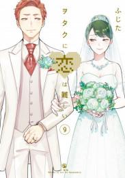 ヲタクに恋は難しい 4 冊セット最新刊まで 漫画