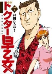 ドクター早乙女 7 冊セット全巻