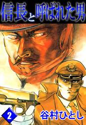 信長と呼ばれた男 2 冊セット全巻 漫画